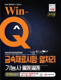 금속재료시험 열처리기능사 필기+실기 단기완성(2018)(Win-Q(윙크))(개정판)