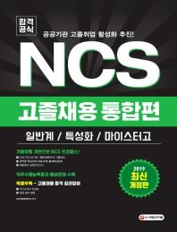 NCS 고졸채용 통합편(2019)(합격공식)(개정판)