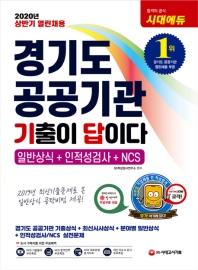 경기도 공공기관 일반상식+인적성+NCS(2020)