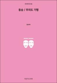 동승 / 무의도 기행(한국희곡선집)