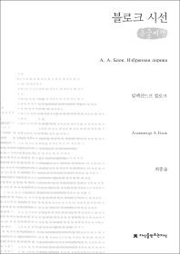 블로크 시선(큰글씨책)(지식을만드는지식 시선집)