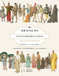 세계 복식의 역사