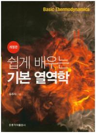 기본 열역학(쉽게 배우는)(개정판)