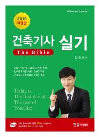 건축기사 실기(2019)(The Bible)(개정판)