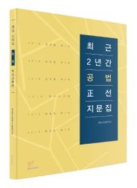 공법 정선지문집(최근 2년간)(로이어스)(정선지문집 시리즈)