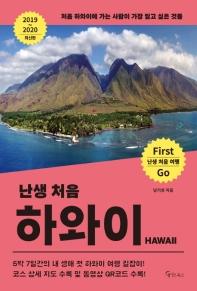 난생 처음 하와이(2019~2020)(난생 처음 여행)