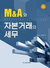 M&A와 자본거래의 세무(2019)(전면개정판 8판)(양장본 HardCover)