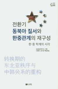 전환기 동북아 질서와 한중관계의 재구성(반양장)
