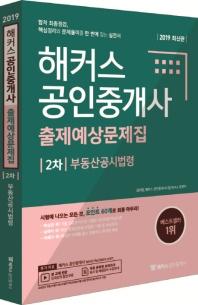 부동산공시법령 출제예상문제집(공인중개사 2차)(2019)(해커스)