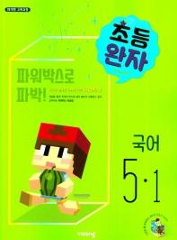 초등 국수과사 5-1 세트(2020)(완자)(전4권)