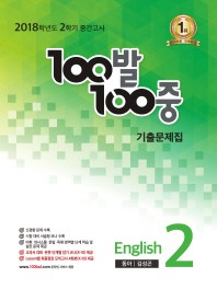 중학 영어 중2-2 중간고사 기출문제집(동아 김성곤)(2018)(100발 100중)