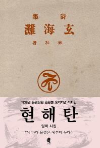 현해탄(초판본)(1938년 동광당판 초판본 오리지널 디자인)(양장본 HardCover)
