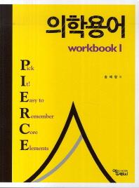 의학용어 Workbook. 1