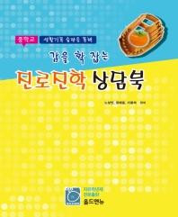 감을 확 잡는 진로진학 상담북(중학교 생활기록 습관을 통해)