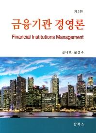 금융기관 경영론(2판)