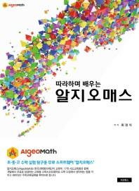알지오매스(Algeomath)(따라하며 배우는)