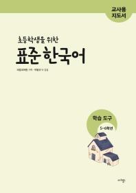 표준 한국어 학습도구 5~6학년(교사용 지도서)(초등학생을 위한)