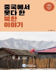 중국에서 못다 한 북한 이야기