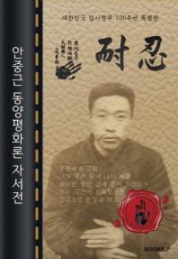 안중근 동양평화론 자서전 : 대한민국 임시정부 100주년 특별판 (큰글씨 책)