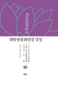 대방광불화엄경 강설 16