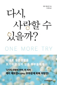 �ٽ� ����� �� ������(One More Try)