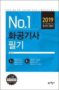 화공기사 필기(2019)(NO.1)