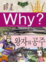 Why? 한국사: 왕자와 공주(초등역사학습만화 12)(양장본 HardCover)