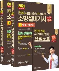 소방설비기사 전기1 필기초스피드 기억법+본문 및 과년도+요점노트(2021)(23판)