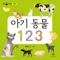 아기 동물 123