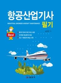 항공산업기사 필기(2판)