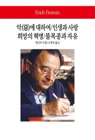 악에 대하여/인생과 사랑 희망의 혁명/불복종과 자유(월드북 291)(양장본 HardCover)