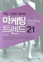 마케팅 트렌드 21(양장본 HardCover)