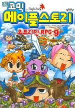 메이플 스토리 오프라인 RPG. 9(코믹)