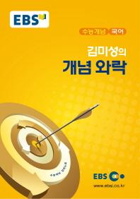 김미성의 개념 와락(EBS 강의노트 수능개념)