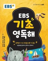 기초 영독해(EBS)