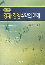 경제 경영 수학의 이해(2판)