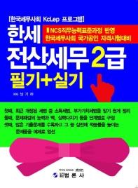 전산세무 2급 필기+실기(한세)