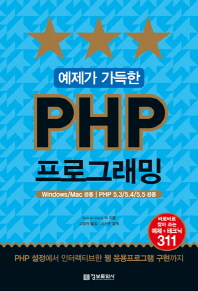 PHP 프로그래밍(예제가 가득한)