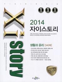 생활과 윤리(340제)(2014)(자이스토리)
