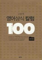 고품격 영어상식 칼럼 100: 관사편 (상태 설명 참조)
