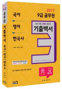 9급 공무원 3개년 기출백서(2017)