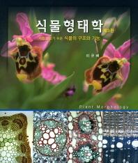 식물형태학(3판)