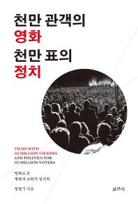 천만 관객의 영화 천만 표의 정치