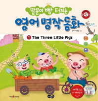 영어 명작 동화. 1: The Three Little Pigs(말문이 빵 터지는)(CD1장포함)(양장본 HardCover)