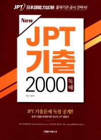 JPT 기출 2000 독해(New)(개정판)