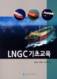 LNGC 기초교육