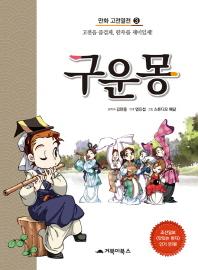 구운몽(만화 고전열전 3)