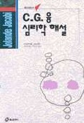 C.G.융 심리학 해설(홍신사상신서 42)