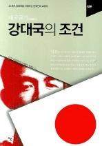대국굴기 강대국의 조건: 일본