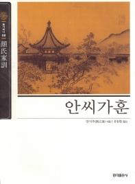 안씨가훈(슬기바다 8)